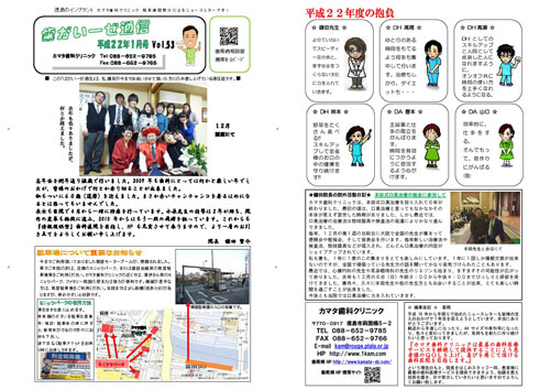 newslette_2010_01_vol53