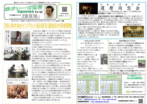 newslette_2010_09_vol61