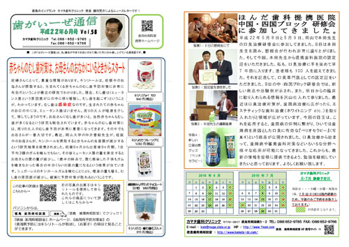 newsletter201006_vol58