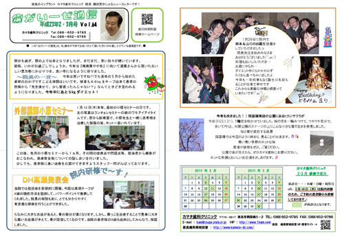 newsletter20110203vol.64