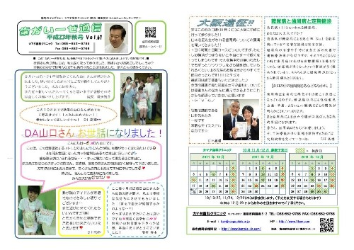 newsletter2011fall_vol.67