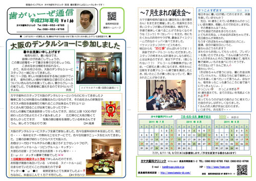 newsletter2011summer_vol.66