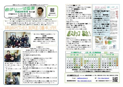 newsletter2011winter_vol68