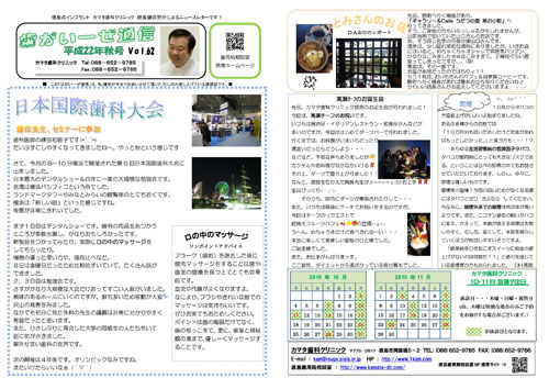 newsletter_2010_aki