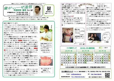 newsletter_vol.69