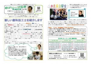 newsletter_vol.72